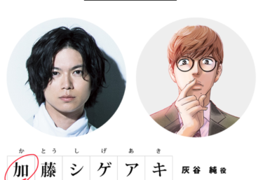 加藤シゲアキ新ドラマ「二月の勝者」決定!共演女優は誰?主題歌は?