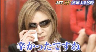 YOSHIKIのメンバー2人自殺に生きる意味!コロナ巨額寄付理由とは