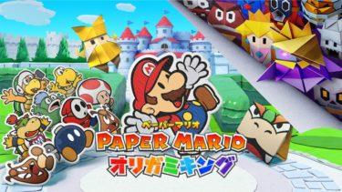 最新作マリオは折り紙化!ペーパーマリオとは?発売日・動画