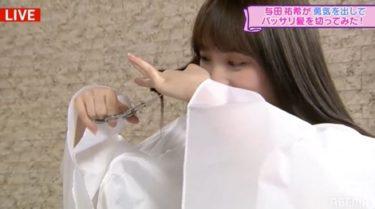 乃木坂46与田祐希が生放送で髪をバッサリ!かわいい?残念?