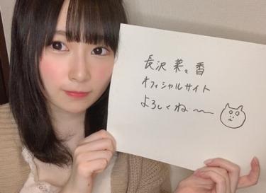元欅坂の長沢菜々香が電撃結婚!LINE流出でウソ発覚ファン激怒