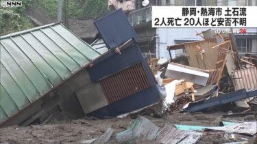 熱海の土石流で考える災害時対応 避難指示と避難勧告の違いは?