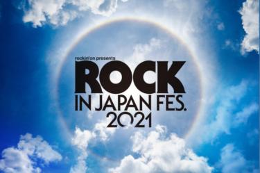 ロッキン(ROCK IN JAPAN)2021急遽開催中止!東京五輪と何が違う?